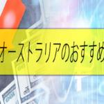 ハイローオーストラリア通貨ペア